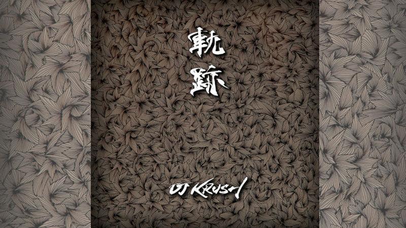 dj-krush-kiseki